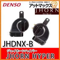 デンソーJHDNX-BジェイホーンハイパーJHORNHYPER