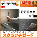 【あす楽18時まで】 3M スクラッチガード 【1220mm×1m】透明フィルム 【スリーエム ジャ