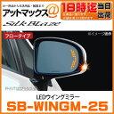 【あす楽18時まで!】 SB-WINGM-25 シルクブレイズ SilkBlaze ウイングミラー LED色:アンバー 点灯:フロータイプ 適合車種:プリウス3...