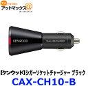 CAX-CH10-B ケンウッド KENWOOD シガーソケ...
