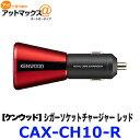 CAX-CH10-R ケンウッド KENWOOD シガーソケ...