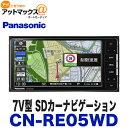 CN-RE05WD Panasonic パナソニック ストラ...