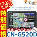 【特別応援価格】【セット品】CN-G520D 解除プラグセッ...