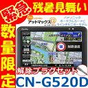 【100台限定・残暑見舞い企画】【セット品】CN-G520D...