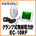 【訳あり特価品】CUSTOM クランプ式無線電力計 EC-10RF{EC-10RF[9980]}...