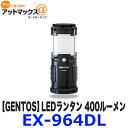 EX-964DL GENTOS ジェントス LEDランタン 400ルーメン USB機器給電 手回し充電機能 ハンガーフック 高輝度チップタイプ LED 耐塵 防滴 ..