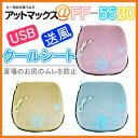 【特価品】FF-5520 USB送風クールシート 猛暑 夏対...