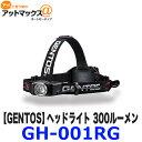 GH-001RG GENTOS ジェントス ヘッドライト 300ルーメン フォーカスコントロール 高輝