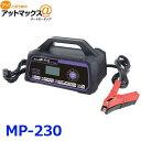 【大自工業】【Meltec メルテック】 MP-230 セレクト式自動パルス充電器 MP230 MP-230 9186