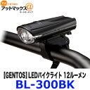 ショッピングエネループ BL-300BK GENTOS ジェントス バイクライト LED 12ルーメン/550カンデラ 点灯時間40時間 φ22〜32mmハンドル径対応 エネループ使用可能{BL-300BK[9187]}
