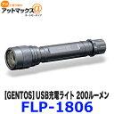 ショッピングエネループ FLP-1806 GENTOS ジェントス USB充電ライト LED 200ルーメン ツイストフォーカスコントロール シンプルなON/OFF点灯 エネループ使用可能{FLP-1806[9187]}