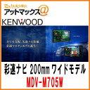 ケンウッド カーナビ彩速ナビ 200mmワイドモデルDVD/USB/SD AVナビゲーション MDV-M705W MDV-M705W 905