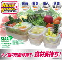 【ツインズ】ナノシルバーネオ 10点セット 抗菌密閉容器 NNS-10S {NNS-10S[9980]}