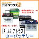 ATLAS BX/アトラス 【AT-60B24L】カーバッテリー (国産車/JIS規格用)MF60B24L BM55B24L 55B24L 50B24L SMF55B24L 同等品 MF60B24L 9106