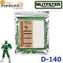MLITFILTER エムリットフィルター D-140車載用エアコンフィルター 車種専用マツダ アクセラ/アテンザ/CX-5 D-140 9980