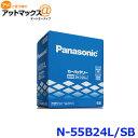 55B24L SB パナソニック カーバッテリー SBシリーズ N-55B24L/SB 55B24L-SB 500