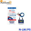パナソニック N-LW/P5カーバッテリー寿命判定ユニット「LifeWINK ライフウィンク N-LW/P5 500