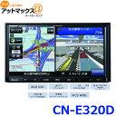 期間限定ポイント10倍 在庫有り 即納 パナソニック CN-E320D ストラーダ カーナビ 7型 ワンセグ CN-E310D後継品 CN-E320D 500