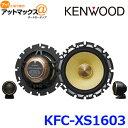 KENWOOD ケンウッド カースピーカー 16cmセパレートカスタムフィット スピーカー KFC-XS1603 KFC-XS1603 905