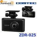 送料無料 COMTEC コムテック ドライブレコーダー ドラレコ 前後2カメラ GPS搭載 Full