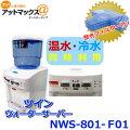 ツインズ NWS-801 ツイン ウォーターサーバー+整水フィルター付 冷却 保温水道水で給水大容量10Lタ...
