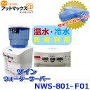 ツインズ NWS-801 ツイン ウォーターサーバー+整水フィルター付 冷却 保温水道水で給水大容量10Lタンク搭載{NWS-801-F01[9980]}