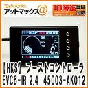 【HKS エッチ・ケイ・エス】ブーストコントローラー EVC6-IR2.4カラー液晶 2.4インチ 補正マップ機能搭載【45003-AK012】