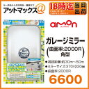 【amon エーモン】安全計画 ガレージミラー(曲面率:2000R 角型)【6600】