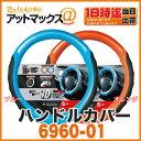 【ボンフォーム BONFORM】【6960-01】 ハンドルカバー 2カラー 水色・オレンジカーボンカラー Sサイズハンドル外側から外側が直径36.5〜37.9cmに対応