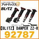 【BLITZ ブリッツ】DAMPER ZZ-R トヨタ MR-S ZZW30 H11/10〜 車高調整式サスペンションキット 【92787】 {92787[9183]}