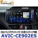 AVIC-CE902ES carrozzeria カロッツェリア カーナビ サイバーナビ 10V型 ワイドXGA 地上デジタルTV AV一体型 メモリーナビゲーション エスクァイア専用 {AVIC-CE902ES[600]}