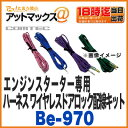 【コムテック】【Be-970】 エンジンスターター専用ハーネス ワイヤレスドアロック配線キット BE-970 1160