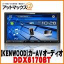【KENWOOD ケンウッド】カーオーディオ 7.0V型 VGA タッチパネル MP3/WMA/AAC/WAV対応 2DIN DVD/CD/USB/iPod/Bluetoothレシーバー 【DDX6170BT】 DDX6170BT 905