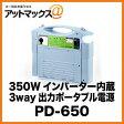 PD-650 セルスター Cellstar 350Wインバーター内蔵 3way出力ポータブル電源