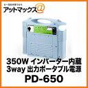 PD-650 ���륹���� Cellstar 350W����С�������¢ 3way���ϥݡ����֥��Ÿ�