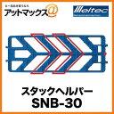 大自工業 Meltec メルテックスタックヘルパー SNB-30 緊急脱出ならお任せ!