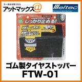 大自工業 Meltec メルテック ゴム製タイヤストッパー FTW-01