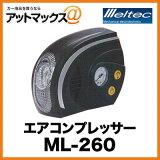 ML-260 大自工業 Meltec メルテック エアコンプレッサー 最高圧力700kPa