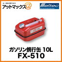 【あす楽18時まで】 FX-510 大自工業 Meltec メルテック ガソリン携行缶 10L 消防法適合品 認定マーク取得