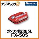 FX-505 大自工業 Meltec メルテック ガソリン携行缶 5L消防法適合品 認定マーク取得