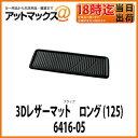 【ボンフォーム Bonform】【6416-05】 3Dレザーマット ロング (125)40x125 カラー2色:ブラック/レッド