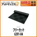 【BONFORM ボンフォーム】【6391-04】 フリーカットマット 50x120cm自由な形状に簡単カットブラック・スモークの2色