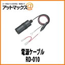 【パイオニア カロッツェリア】ドライブレコーダー用電源ケーブル 【RD-010】
