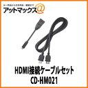 【パイオニア カロッツェリア】HDMI接続ケーブルセット 【CD-HM021】サイバーとiPhoneの接続に!