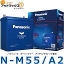 【パナソニック ブルーバッテリー】【N-M55/A2】 カー...