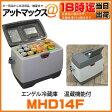 【あす楽18時まで】 MHD14F 澤藤電機 ENGEL エンゲル ポータブル冷蔵・温蔵庫 温蔵機能付 車載用 12V車用 ポータブル MHD14F-D
