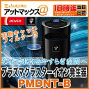 【DENSO デンソー】【PMDNT-B】(044780-176) ミストタイプ 花粉対策に!車載用 プラズマクラスターイオン発生器(カップタイプ ブラック)