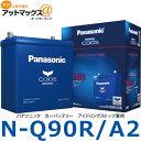 【パナソニック ブルーバッテリー】【N-Q90R/A2】 ア...