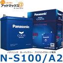 【パナソニック ブルーバッテリー】【N-S100/A2】 ア...