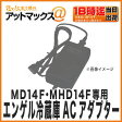 【ENGEL】【SPU80-106】エンゲル冷蔵庫用 AC電源アダプター(車載用 MD14F・MHD14F用)